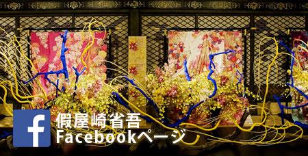假屋崎省吾Facebookページ
