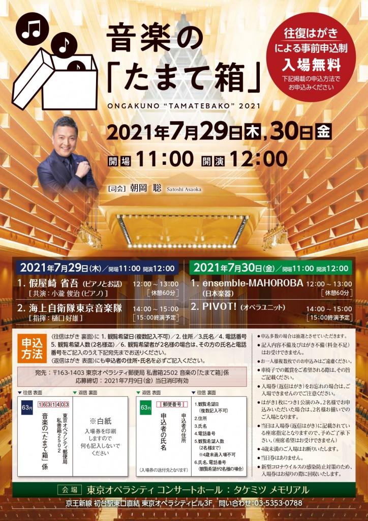 音楽のたまて箱2021 六校_pages-to-jpg-0001