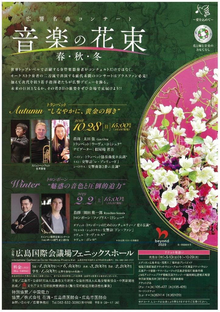 10月28日(日)広島交響楽団コンサートのナビゲーター出演!