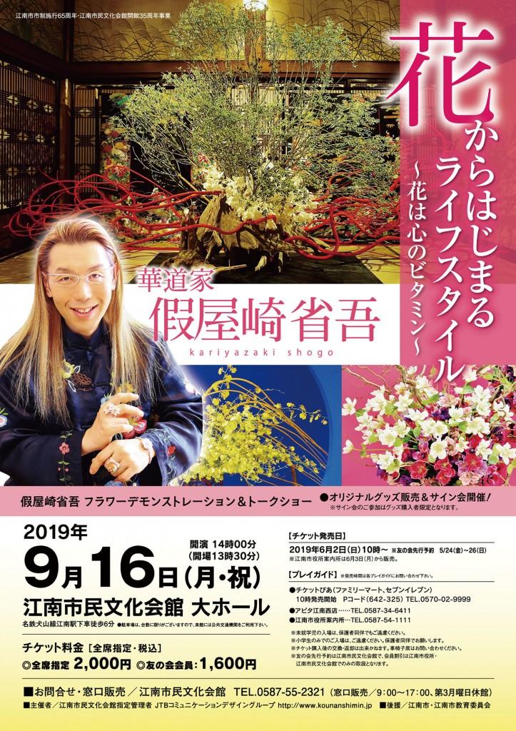 20190916假屋崎省吾・江南市民文化会館チラシ
