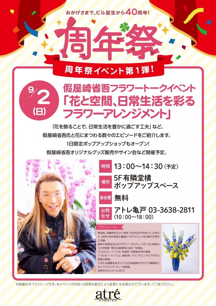40周年_假屋崎フラワートークイベント