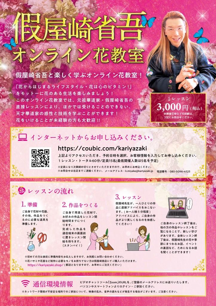 ONLINE_chirashi_insatsu