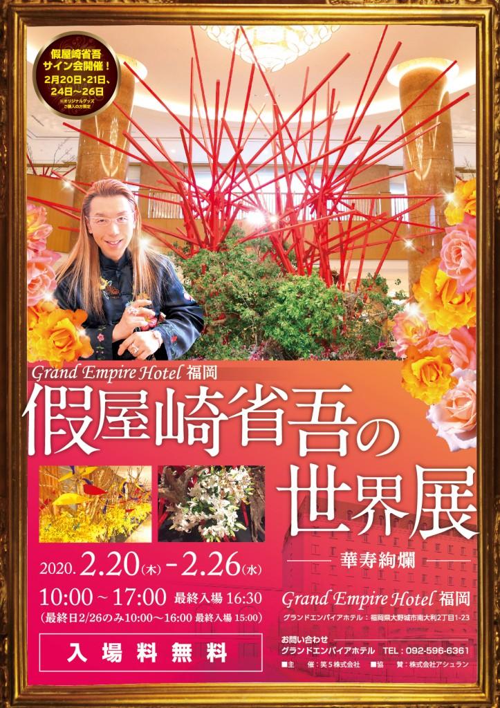 【個展】2020/2/20/(木)~2/26(水)  假屋崎省吾の世界展-華寿絢爛-  Grand Empire Hotel 福岡
