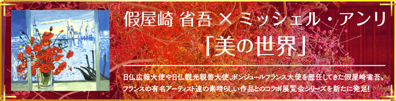 假屋崎省吾×ミッシェル・アンリ「美の世界」