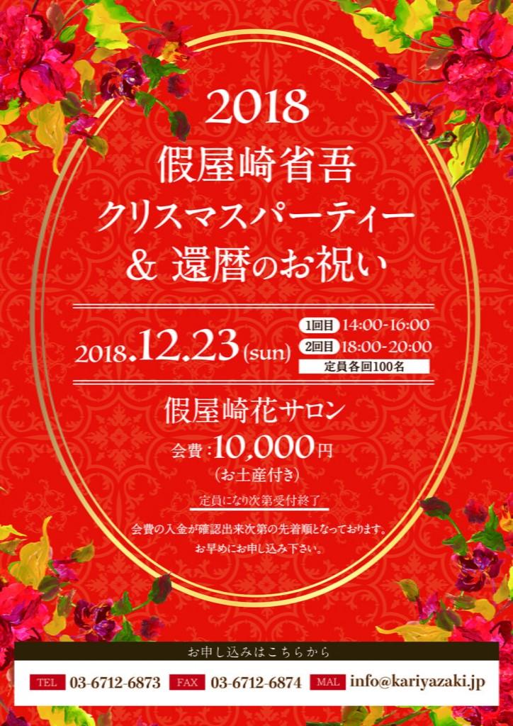 假屋崎省吾 クリスマスパーティー&還暦祝い2018