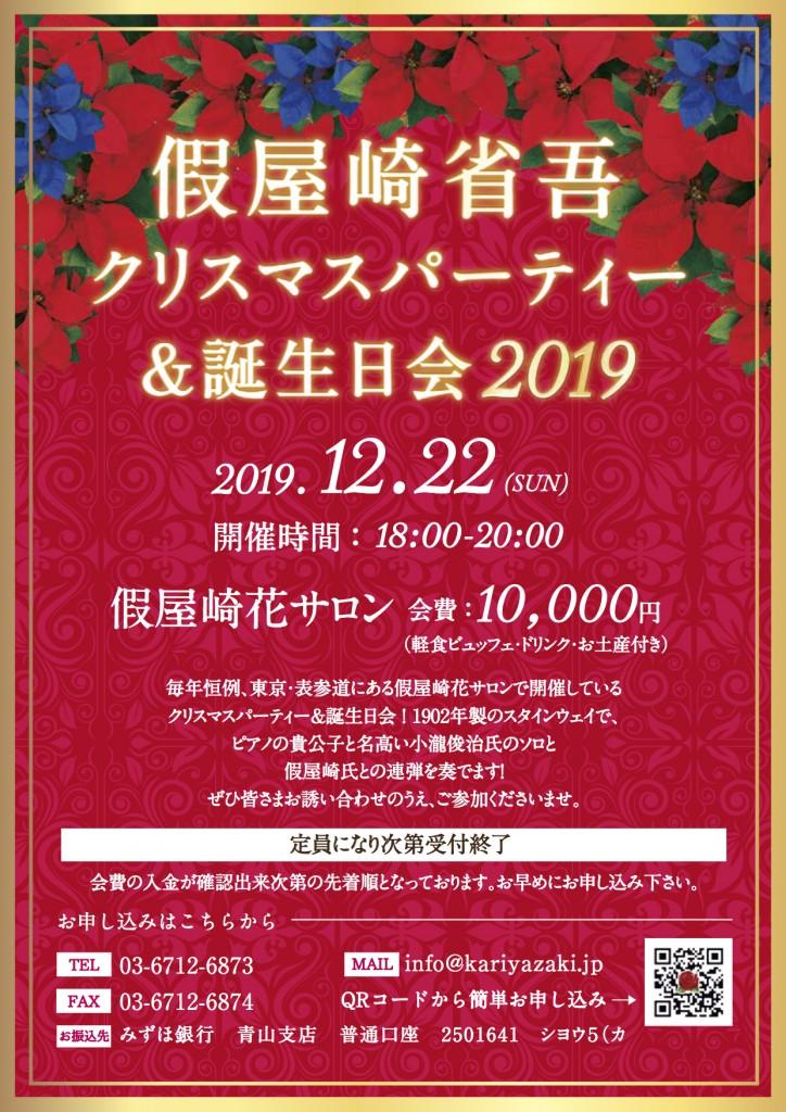12/22(日)假屋崎省吾 クリスマスパーティー&誕生日会2019