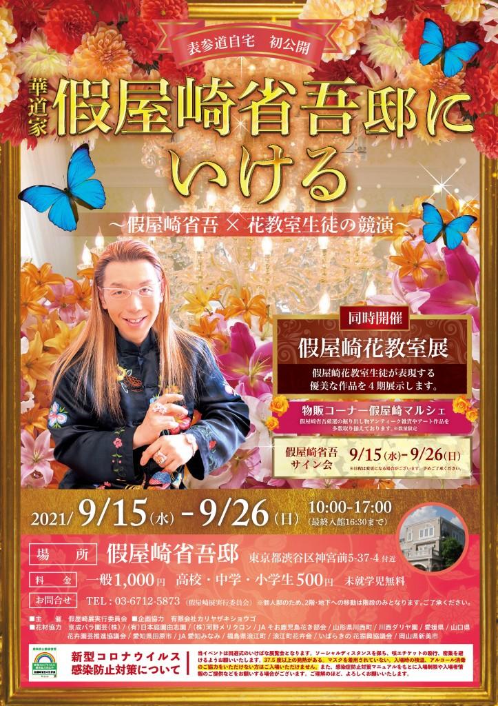 kariyazakitei_koten2021_3