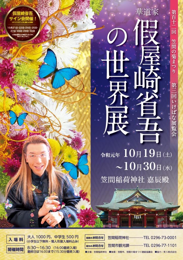 【個展】10/19(土)〜10/30(水)  假屋崎省吾の世界展 in 笠間稲荷神社