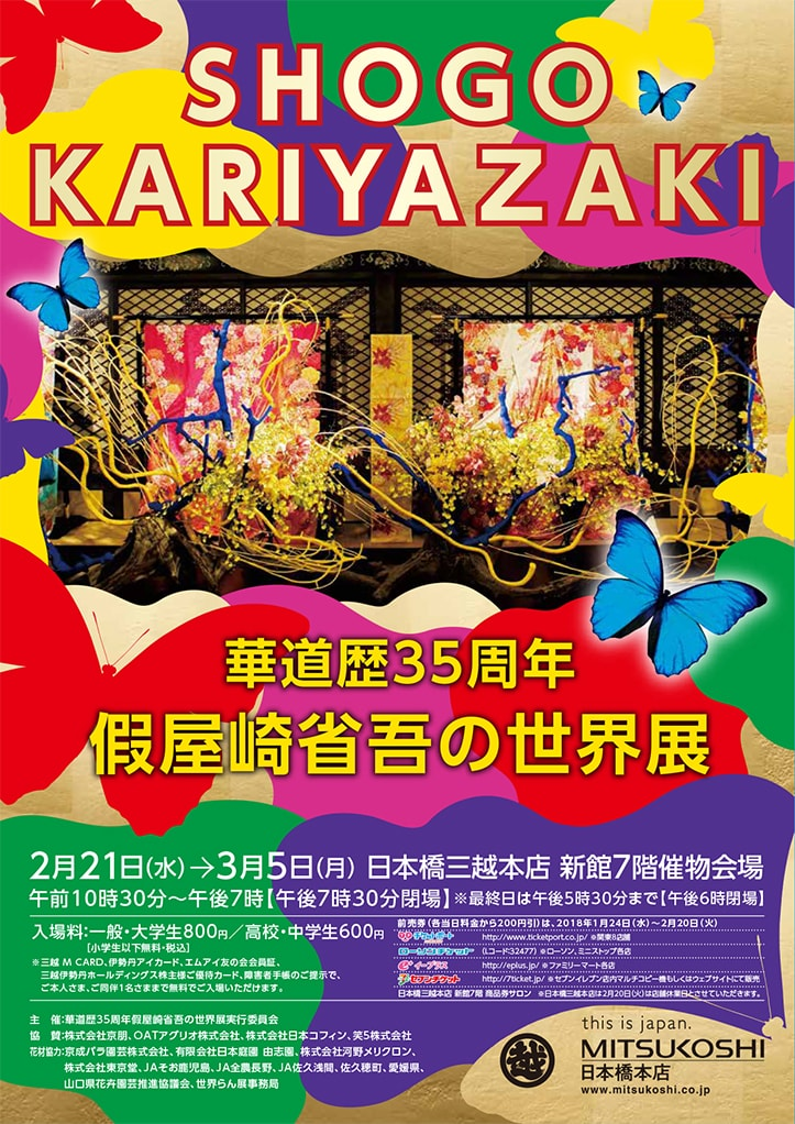 華道歴35周年 假屋崎省吾の世界展