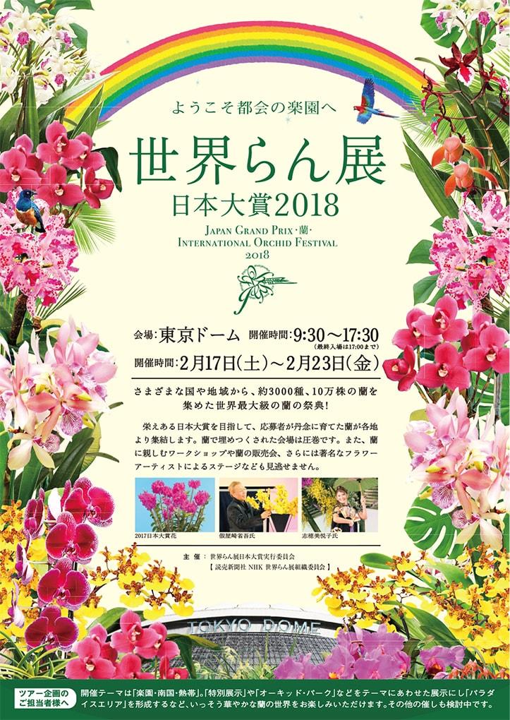 世界らん展  日本大賞2018