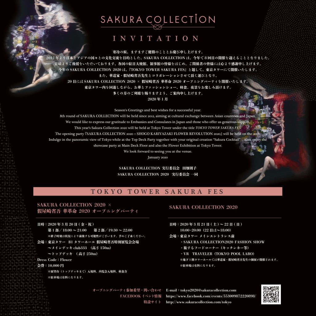 sakura_collection_invitation_page-0001