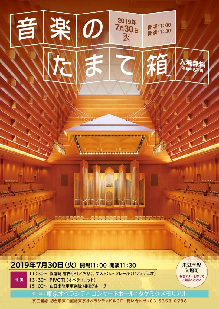 7/30(火)音楽の「たまて箱」ピアノコンサート