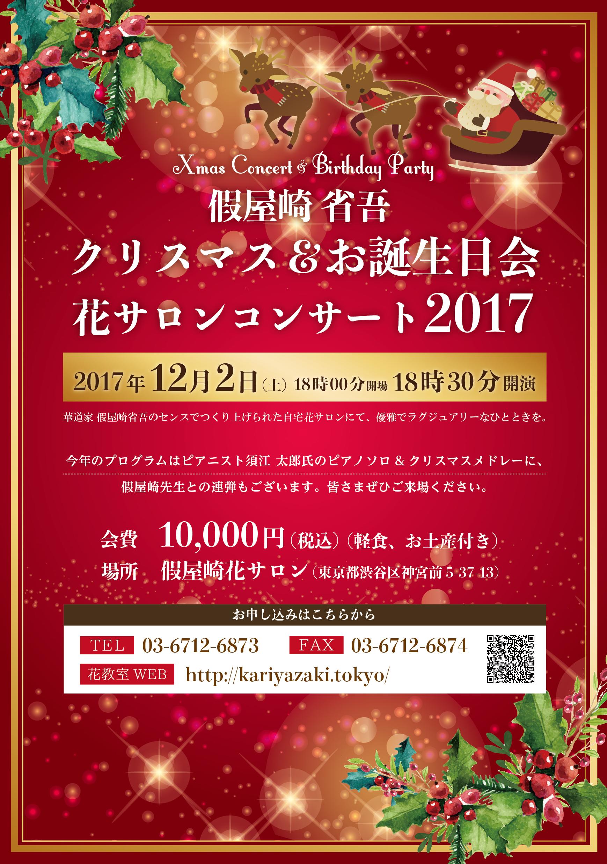 假屋崎 省吾 クリスマス&お誕生日会 花サロンコンサート2017